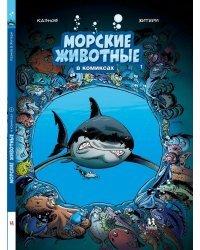 Морские животные в комиксах. Комплект из 5-ти книг (количество томов: 5)