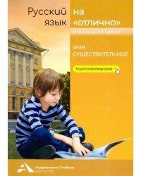 """Русский язык на """"отлично"""". Имя существительное"""