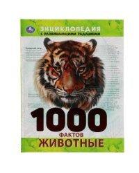 Животные. 1000 фактов. Энциклопедия