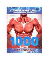 Тело человека. 1000 фактов. Энциклопедия