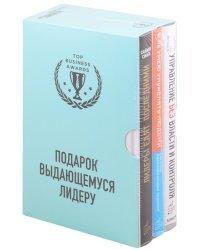 Подарок выдающемуся лидеру (комплект из 3 книг) (количество томов: 3)