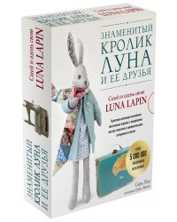 Знаменитый кролик Луна и ее друзья. Сшей и одень свою Luna Lapin (комплект из 2 книг) (количество томов: 2)