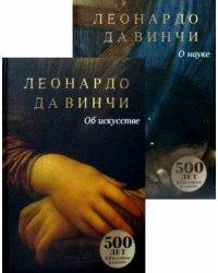 Да Винчи. Сочинения. Комплект в 2-х книгах: Леонардо да Винчи. Об искусстве; Леонардо да Винчи. О науке (количество томов: 2)