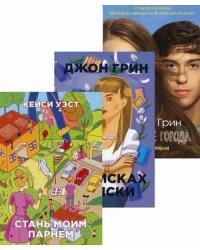 И снова про любовь. Комплект в 3-х книгах: Бумажные города. Найди меня; В поисках Аляски; Стань моим парнем (количество томов: 3)