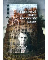 Лингвистический поворот и историческое познание в западной философии XX–XXI веков