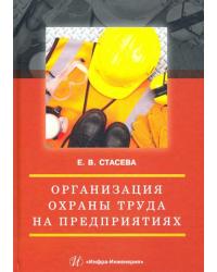 Организация охраны труда на предприятиях. Учебное пособие