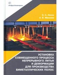 Установка совмещенного процесса непрерывного литья и деформации для производства биметаллических полос