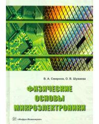 Физические основы микроэлектроники. Учебное пособие