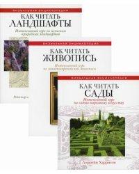 Энциклопедия дизайнера ландшафта. Комплект в 3-х книгах: Как читать ландшафты. Как читать сады. Как читать живопись (количество томов: 3)