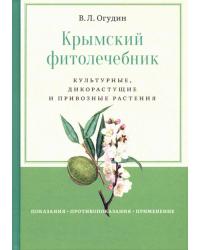 Крымский фитолечебник. Культурные, дикорастущие и привозные растения