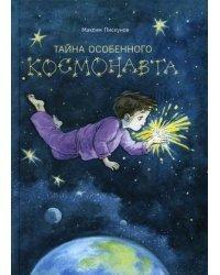 Тайна особенного космонавта