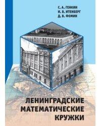 Ленинградские математические кружки