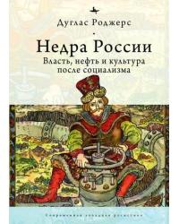 Недра России. Власть, нефть и культура после социализма