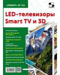 LED-телевизоры Smart TV и 3D. Журнал №154/2021