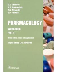 Pharmacology. Workbook. Part 1