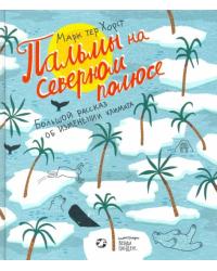 Пальмы на Северном полюсе. Большой рассказ об изменении климата