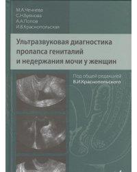 Ультразвуковая диагностика пролапса гениталий и недержания мочи у женщин