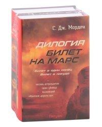 Билет на Марс (комплект из 2 книг) (количество томов: 2)