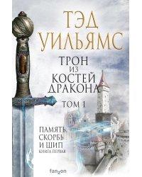 Трон из костей дракона (комплект из 2 книг) (количество томов: 2)