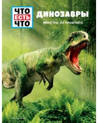 Динозавры. Монстры из прошлого
