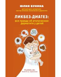 Ликбез-диатез: вся правда об атопическом дерматите у детей