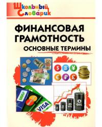 Финансовая грамотность: основные термины. Школьный словарик