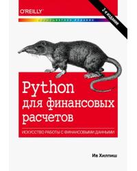 Python для финансовых расчетов. Искусство работы с финансовыми данными. Руководство
