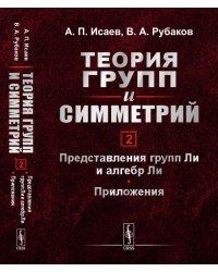 Теория групп и симметрий. Книга 2. Представления групп Ли и алгебр Ли. Приложения