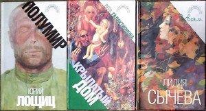 Русская современная проза. Комплект из 14 книг (количество томов: 14)
