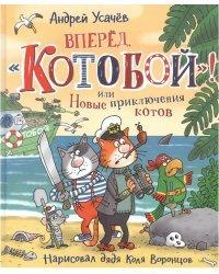 Вперед, «Котобой»! или Новые приключения котов (с автографом автора)