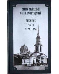 Дневники святого праведного Иоанна Кронштадтского в 26-ти томах (количество томов: 26)