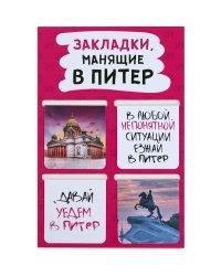 """Закладки магнитные """"Санкт-Петербург"""", 47х49 мм, 4 штуки"""