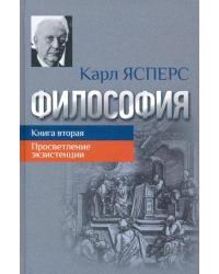 Философия. Книга 2. Просветление экзистенции