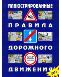 Иллюстрированные Правила дорожного движения Российской Федерации 2021 года