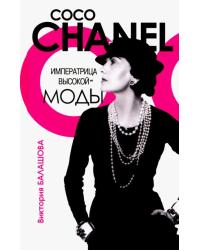 Коко Шанель. Императрица высокой моды