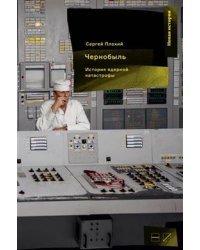 Чернобыль. История ядерной катастрофы