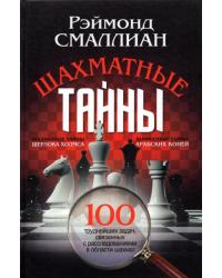 Шахматные тайны. 100 труднейших задач, связанных с расследованиями в области шахмат