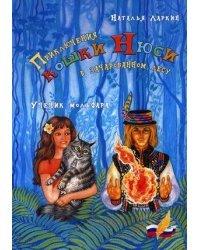 Приключения кошки Нюси в зачарованном лесу. Ученик мольфара