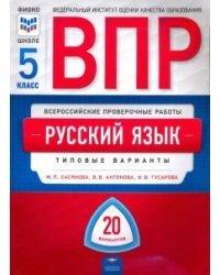 ВПР. Русский язык. 5 класс. 20 вариантов. Типовые варианты. ФИОКО