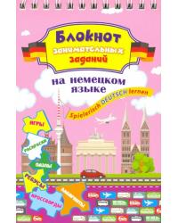 Блокнот занимательных заданий для детей 8-12 лет. Spielerisch Deutsch lernen: игры, раскраски, пазлы, ребусы, кроссворды, лабиринты