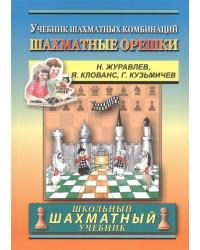 Шахматные орешки. Учебник шахматных комбинаций