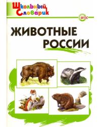 Животные России. Школьный словарик