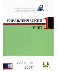 Управленческий учет 1. Учебное пособие: международное издание 2007 года