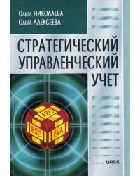 Стратегический управленческий учет. Научно-практическое издание