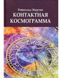 Контактная космограмма