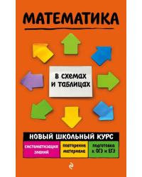 Математика. В схемах и таблицах. Новый школьный курс