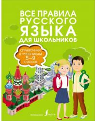 Все правила русского языка для школьников. Справочник к учебникам 5-9 классов