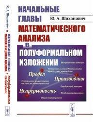 Начальные главы математического анализа в полуформальном изложении (…где не требуется даже школьных знаний начал анализа)
