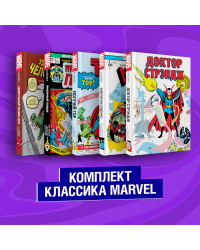 Классика Marvel (комплект из 5 книг) (количество томов: 5)