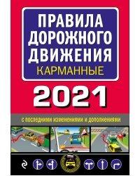 Правила дорожного движения карманные 2021 с последними изменениями и дополнениями